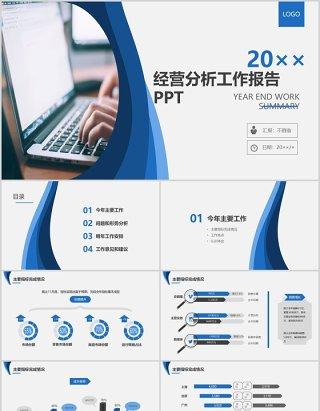 公司经营分析工作报告PPT模板