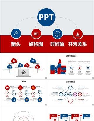 原创红蓝色结构关系图PPT信息图表