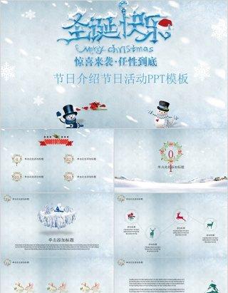 圣诞节节日介绍活动PPT模板新年电子贺卡