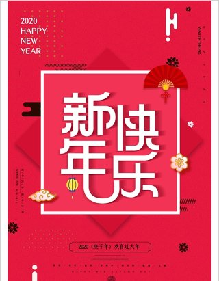 23款新年元旦快乐PSD跨年海报鼠年新春