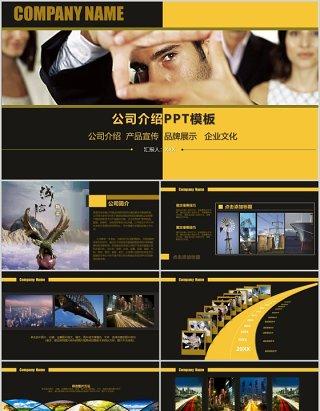 黑黄双色公司介绍产品宣传品牌展示图片排版PPT模板