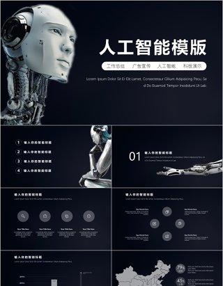 黑色酷炫人工智能机器人产品宣传PPT模板
