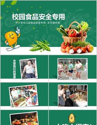 绿色中小学幼儿园校园食品安全主题班会PPT模板