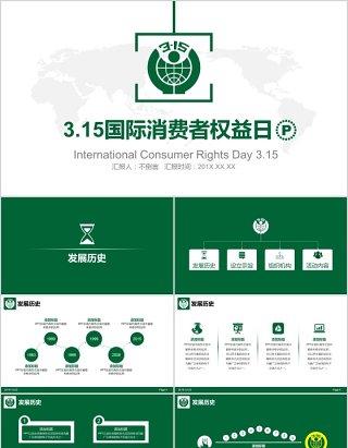 绿色简洁315消费者权益保护日工作汇报PPT模板