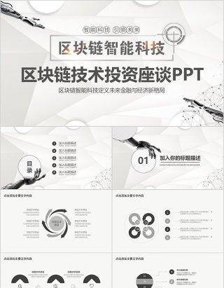 区块链智能科技技术投资座谈会PPT模板