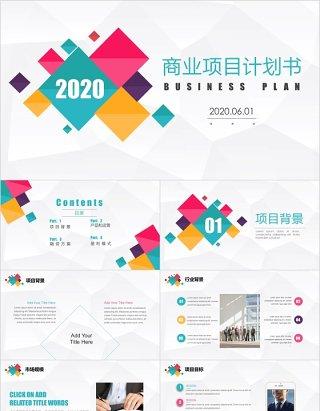 彩色商业计划书项目策划PPT动态模板