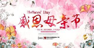 粉色母亲节商场活动海报PSD展板模板设计