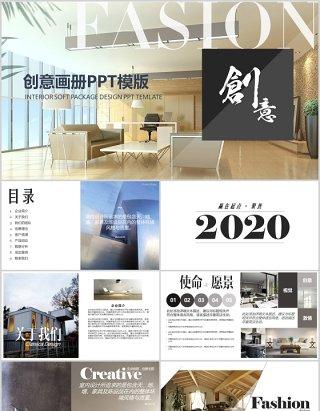 创意室内装潢设计共公司企业画册电子版PPT图文排版模板