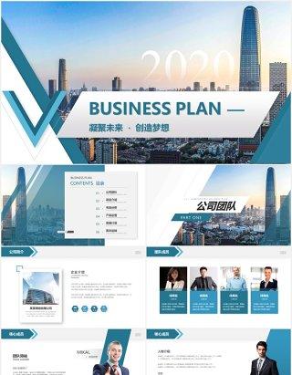 大气商务商业融资计划书PPT模板