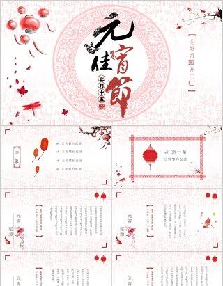 中国传统节日元宵佳节PPT模板