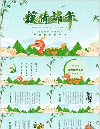传统节日文化习俗端午节主题PPT模板
