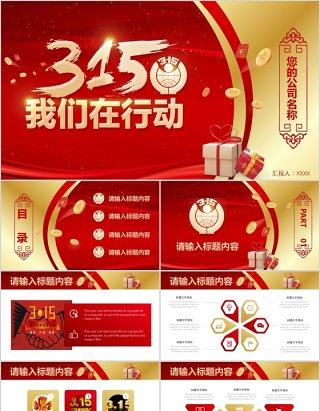 红色315消费者权益保护日工作汇报PPT模板