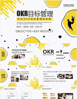 黄色简约企业OKR目标管理工作法PPT目标