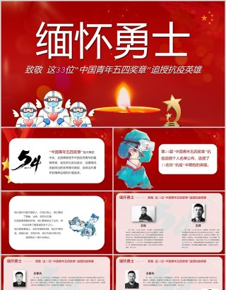 红色大气缅怀勇士致敬33位中国青年五四奖章追授抗疫英雄PPT模板五四青年