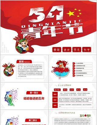 五四精神红色青春正能量五四青年节54运动精神共青团团委汇报PPT模板