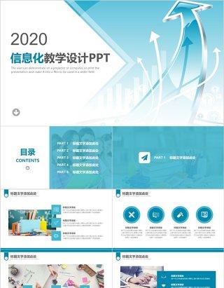 简洁信息化教学设计PPT模板