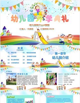 彩色幼儿园开学典礼开学季PPT模板