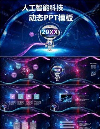 互联网科技人工智能动态PPT模板
