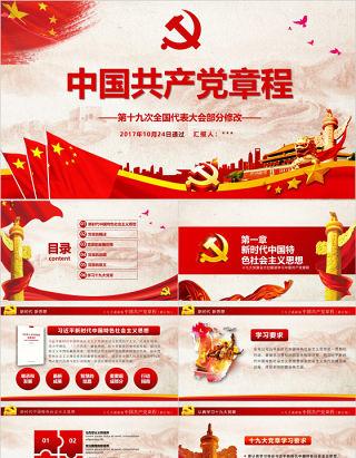 中国共产党新党章学习PPT党课模板