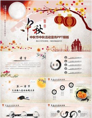 中国风传统节日中秋节活动宣传PPT模板