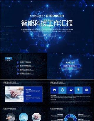 高科技人工智能机器研发产品介绍PPT模板