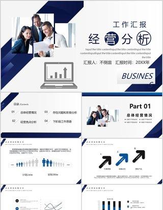 商务通用经营分析工作汇报PPT模板