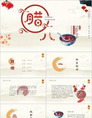 中国传统节日腊八节腊八粥PPT模板
