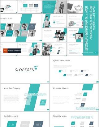 公司介绍企业简介PPT模板信息图表Slopegen Powerpoint Template