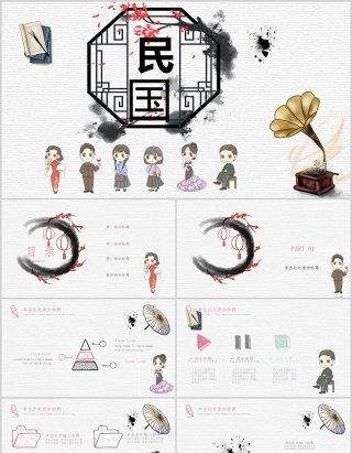 复古文艺民国风通用办公中国风PPT模板