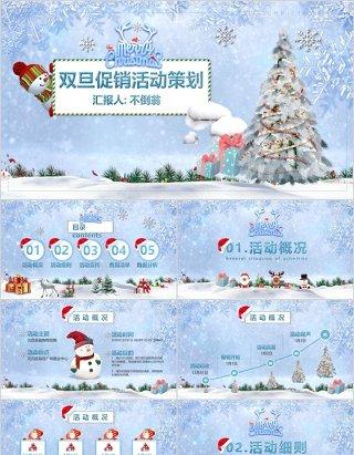 蓝色圣诞节元旦双节促销活动方案PPT模板 商场节日活动