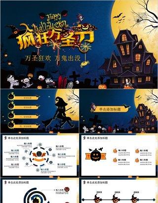 卡通城堡万圣节狂欢夜PPT模板