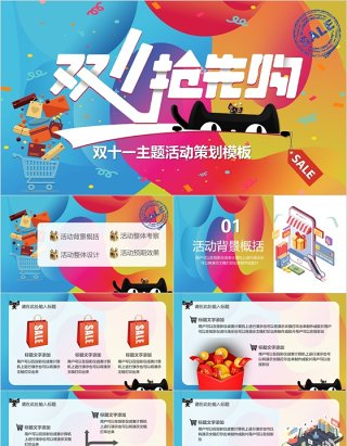 时尚炫彩电商双十一营销策划PPT模板