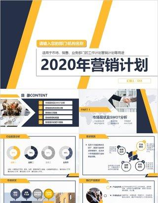 业务部门市场营销工作计划PPT模板