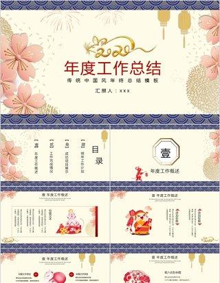 中国风年终年度工作总结PPT模板