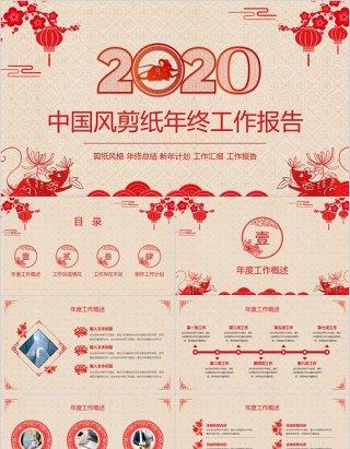 2020中国风剪纸年终工作报告年会PPT模板