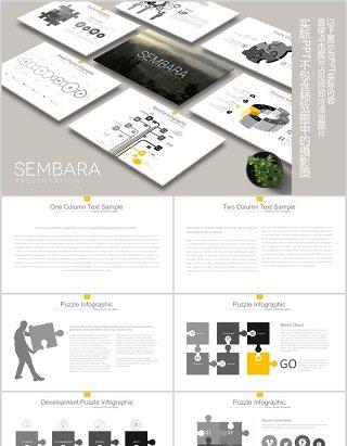 创意拼图可视化图表可插图PPT模板SEMBARA Powerpoint