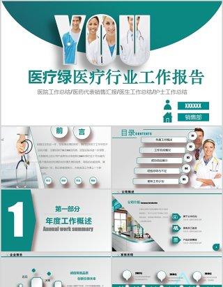 简洁总结工作总结医生护士总结