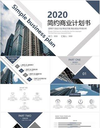 简约大气商业计划书活动策划PPT模板