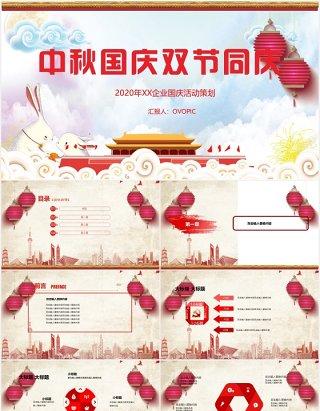 中秋国庆双节同庆企业活动策划PPT模板