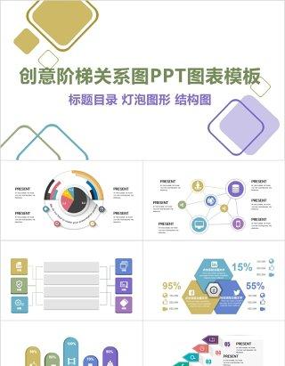 创意阶梯关系图PPT信息图表模板