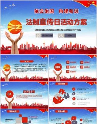红色大气典雅国家宪法日法制宣传日活动方案PPT模板