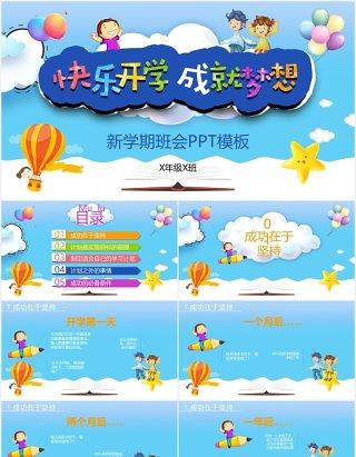 蓝色卡通快乐开学成就梦想新学期开学第一课班会PPT模板