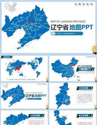 辽宁省地图及地级市PPT素材动态模板