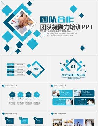 团队合作企业文化培训团队凝聚力PPT模板