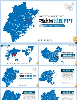 福建省地图含地级市矢量可编辑PPT动态地图模板