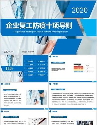 蓝色简洁企业复工防疫十项导则防控疫情PPT模板