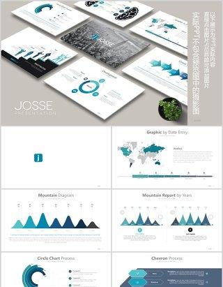 蓝色向上台阶箭头流程图面积堆积图PPT可插图排版素材模板JOSSE Powerpoint