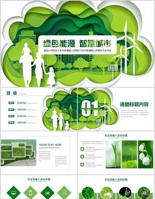 绿色能源智慧城市都市PPT模板