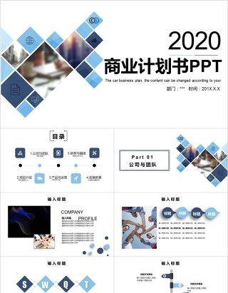 简约简洁创业项目商业计划书PPT模板