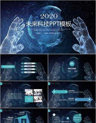 蓝色未来科技大数据PPT模板